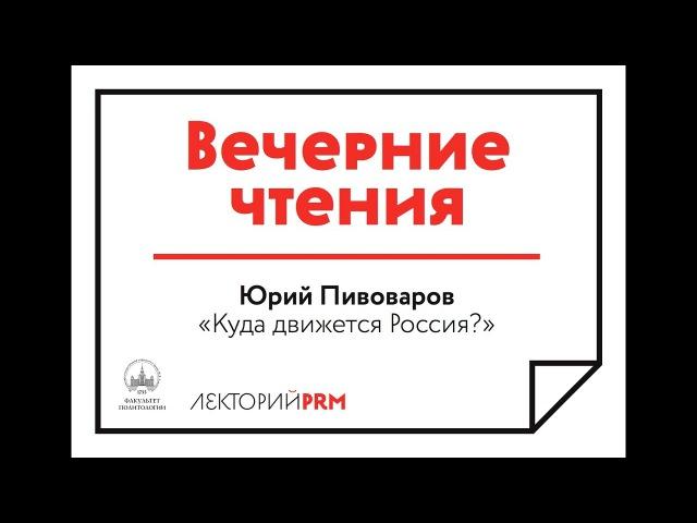 Юрий Пивоваров Куда движется Россия?