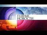 Новости в 15.00.1 канал. Новости сегодня. Новости 2018. Новости России и Мира