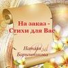 """Натали Барышникова  """" На Заказ - Стихи для Вас!!"""