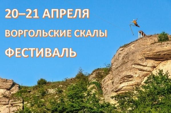 Афиша Воронеж Скальный фестиваль на Ворголе