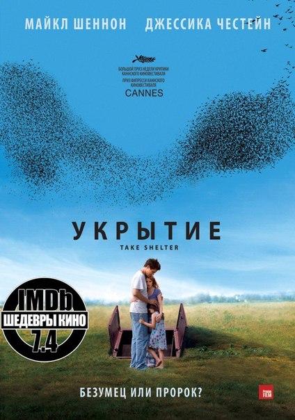 Укрытие (2011)