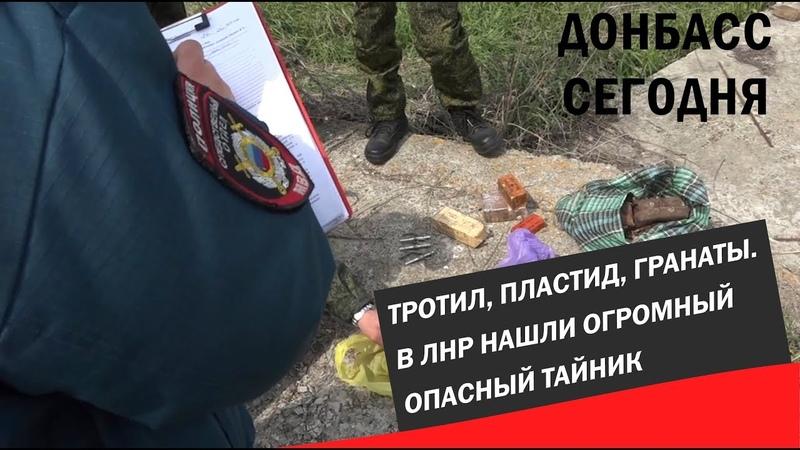 Тротил пластид гранаты В ЛНР нашли огромный опасный тайник