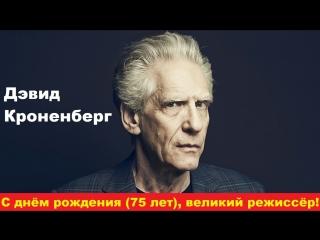 Великий режиссер №32 (Дэвид Кроненберг). 75 лет!