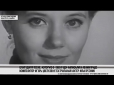 Полвека «Золушки», как менялась Людмила Сенчина и ее главная песня
