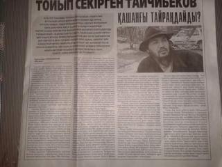 Тайчибеков Ермек: Убить дракона. А баранам и обезьянам не нужна свобода