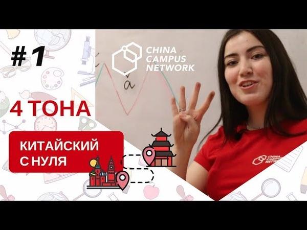 1 Китайский с нуля Четыре тона китайского языка China Campus Network (CCN)
