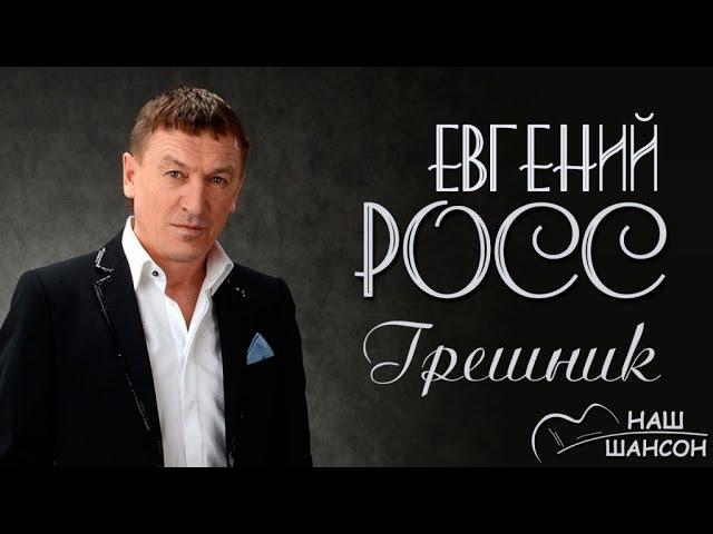 Евгений Росс - Грешник (Альбом 2001)