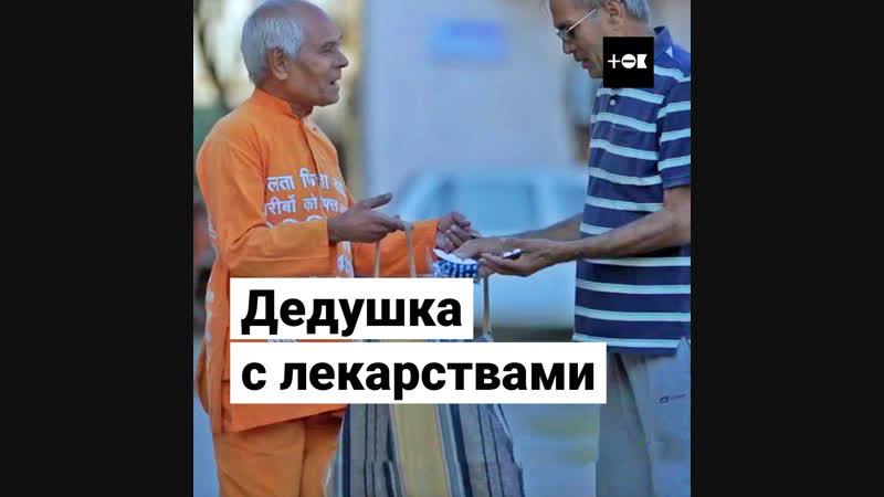 82-летний дедушка раздает лекарства бедным