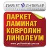 ПАРКЕТ ИНТЕРЬЕР
