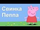 Свинка Пеппа на русском все серии подряд без остановки 2014 HD