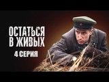 Остаться в живых. 4 серия (2018). Военная драма, мелодрама @ Русские сериалы