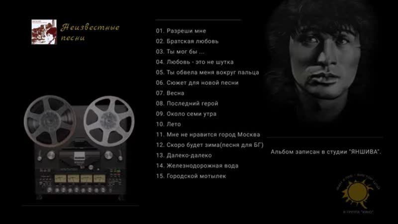 Виктор Цой КИНО Не известные песни 1992