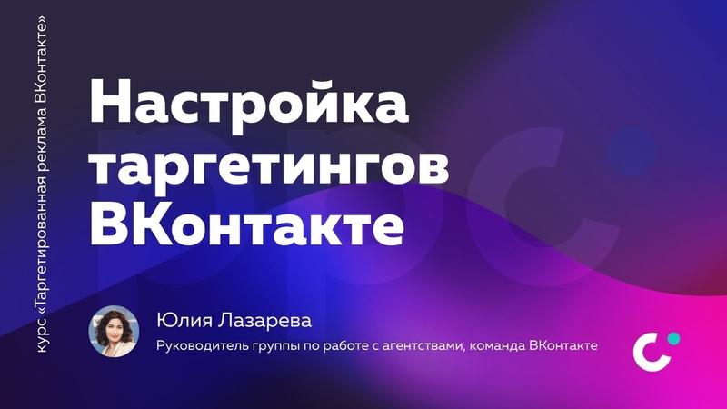 Возможности таргетинга ВКонтакте