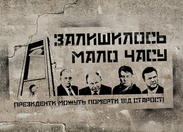 """""""Кривавого міністра - ГЕТЬ!"""": Захарченко дали время до завтра, чтобы подать в отставку - Цензор.НЕТ 9140"""