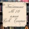 Библиотека №10 им. С. А. Есенина