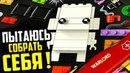 Собираю из кубиков Лего Обзоры Варлорд - LEGO 41597 для детей kids children