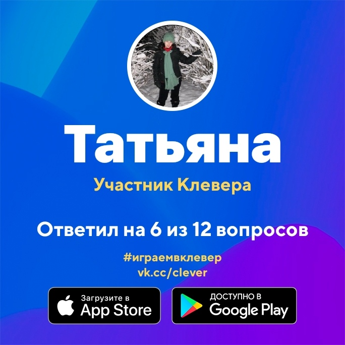 Татьяна Николаева |