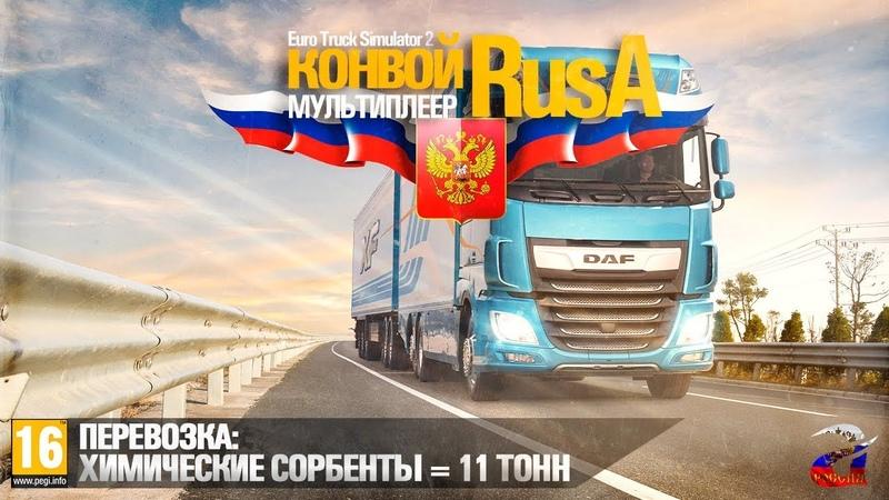 Euro Truck Simulator 2 - Открыт набор в коллектив RusA. Перевозка двойных сцепок