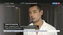 Новости на Россия 24 • Бывший гаишник сбил детей на обочине в Крыму