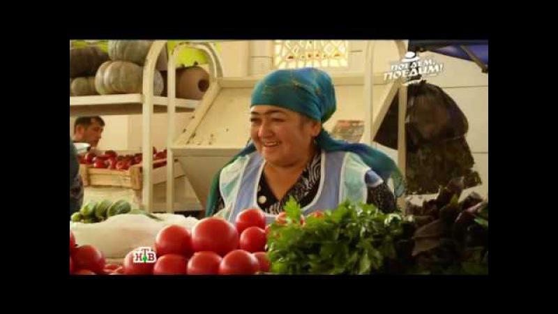 Поедем поедим Узбекистан
