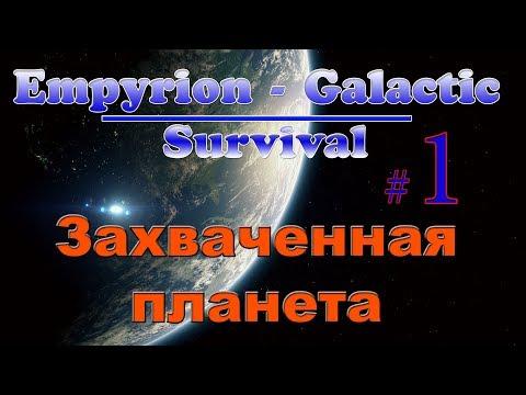 Empyrion - Galactic Survival 8.2 1✦ЗАХВАЧЕННАЯ ПЛАНЕТА✦