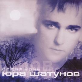 Юрий Шатунов альбом Седая ночь
