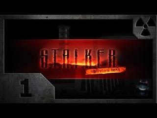 Сталкер. Oblivion Lost Remake 2.0 Часть 1