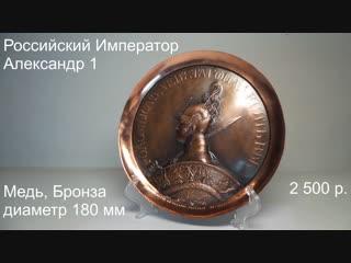 Портрет в металле Российский Император Александр 1 История России