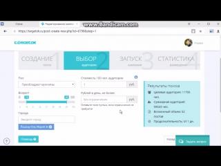 Таргеток - создание и запуск рекламной кампании (видеоурок)