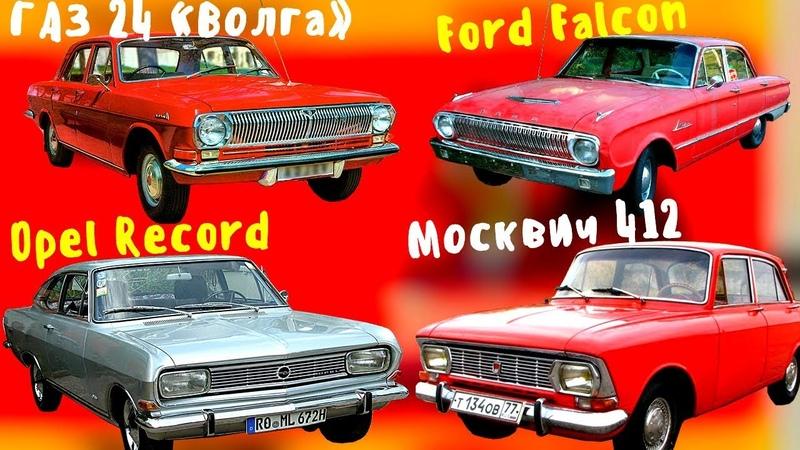 Часть 2 .Как в СССР копировали иностранные автомобили и технику (ЧАСТЬ 2) перезалив