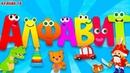 Алфавит для детей от А до Я.Учим буквы.Учимся читать.Развивающий мультик для детей.