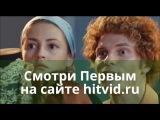 Сериал Манекенщица 1 серия все 3 серии 2014 Первый Канал