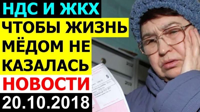 С 1 января 2019 года к пенсионной РЕФОРМЕ добавится РОСТ тарифов на НДС и ЖКХ 20 10 2018