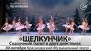 30 октября cказочный балет в двух действиях «ЩЕЛКУНЧИК» в Музыкальном театре