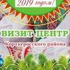 "МБУ ""Центр Коми культуры Корткеросского района"""