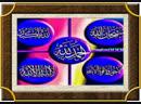 الاستكمال الاخير للصفحة الأولى لسورة ابراهيم آية رقم 5بالترجمة