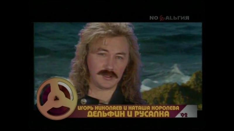 06 Игорь Николаев и Наташа Королева Дельфин и Русалка 1992