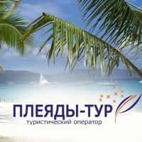 Плеяды-тур Плеяды-тур, Киев, id76721573