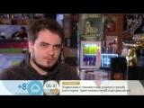 Илья Мэддисон на Первом канале