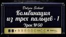 Комбинация из трех пальцев (1) - Уроки игры на электрогитаре №50 Dolgin School