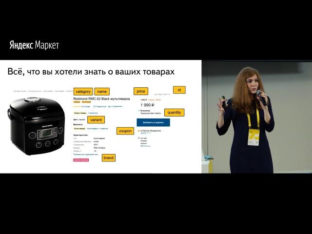 Яндекс Метрика как понять что дела идут в гору Галина Блонская Яндекс Метрика