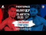 Ситтичай Ситсонгпинонг vs Марат Григорян, Glory 57 | ПРЯМАЯ ТРАНСЛЯЦИЯ
