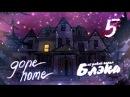 Просто переходный возраст [Gone Home #5]