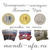 """Интернет-магазин """"Монеты Уфа"""""""