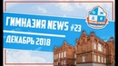 Гимназия NEWS 23
