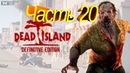 GamePlay 698 Dead Island Definitive Edition Часть 20