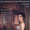 День рождения Лоры Московской 25 октября!