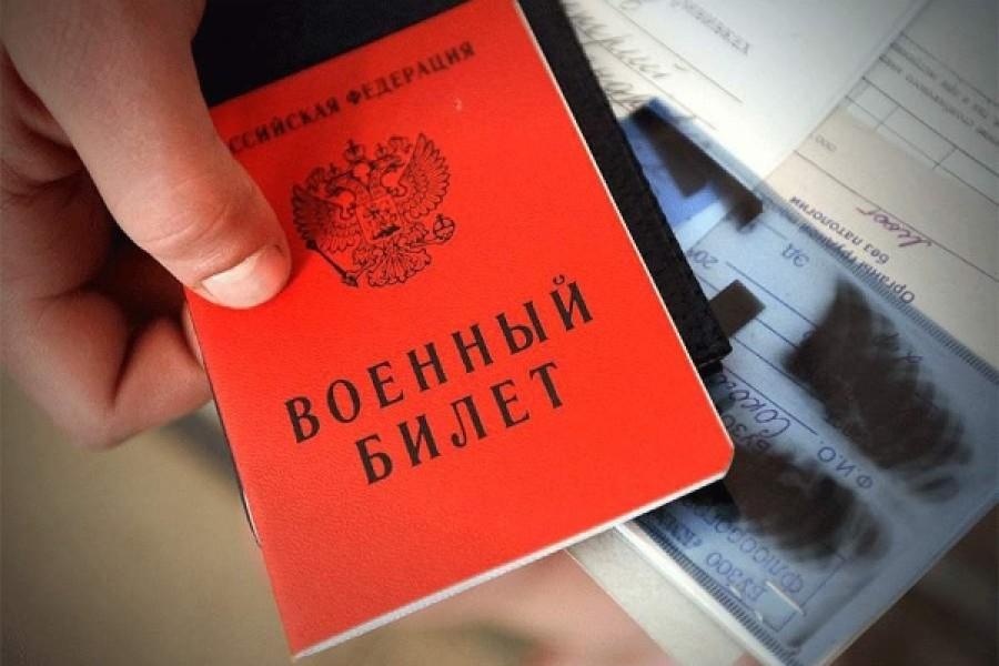 В КЧР парень для службы в МВД подделал военный билет