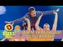 Дельтаплан для всех украинцев Дизель шоу   Дизель cтудио Лучшие приколы Украины! Честное мнение!