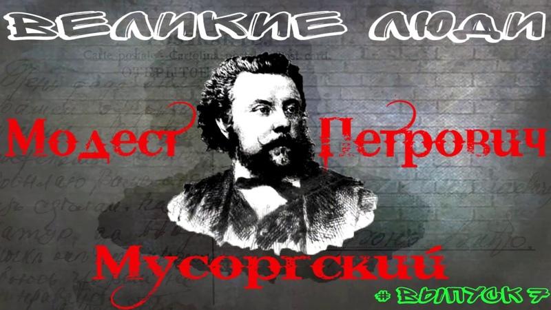 КРАТКАЯ БИОГРАФИЯ МОДЕСТА МУСОРГСКОГО 7